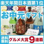 お中元 ギフト:日本酒 飲み比べセット 300ml×5本 【送料無料 あす楽】あさ開 お試し 大吟醸入ミニボトル 父の日 誕生日 贈り物 プレゼントに日本酒 お酒を
