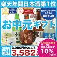 日本酒 飲み比べセット 300ml×5本:お中元 ギフト【送料無料 あす楽】あさ開 お試し 大吟醸入ミニボトル 誕生日 贈り物 プレゼントに日本酒 お酒を