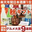 日本酒 飲み比べセット 300ml×5本:【送料無料 あす楽】あさ開 お試し 大吟醸入ミニボトル 誕生日 ハロウィン お歳暮 ギフト 贈り物 プレゼントに日本酒 お酒を