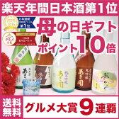 【父の日 ギフト】:日本酒 飲み比べセット 夏季限定版(300ml×5本)【あす楽 送料無料】酒蔵あさ開 ミニボトル 誕生日 お祝い 母の日 贈り物 プレゼントに日本酒 お酒を