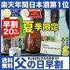 父の日 ギフト 早割:日本酒 飲み比べセット 300ml×5本 【送料無料】あさ開 お試し…