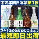 正午までの注文で最短即日出荷 父の日ギフト 日本酒 飲み比べセット お...