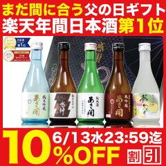 日本酒の贈り物なら、あさ開 (あさびらき)!飲み比べセットの口コミはどんな感じ?