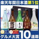 日本酒 飲み比べセット お酒 ギフト プレゼント 誕生日 お祝い 贈り物 楽天No.1 大吟醸入り