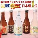日本酒 飲み比べセット 父の日プレゼント 楽天No.1 30...