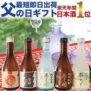 【正午迄のご注文で即日出荷可能】父の日プレゼント 日本酒 飲...