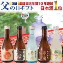 父の日プレゼント 日本酒 飲み比べセット 300ml...