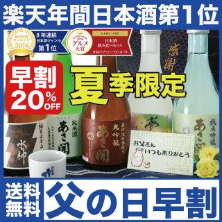 父の日 ギフト 早割:日本酒 飲み比べセット 300ml×5本 【送料無料】あさ開 お試し 大吟醸入ミニボトル 誕生日 お燗 贈り物 プレゼントに日本酒 お酒を
