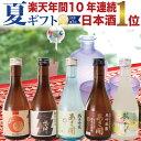 日本酒 飲み比べセット300ml×5本 楽天No.1 お中元...