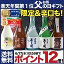 【父の日ギフト】【あさ開 人気の日本酒飲み比べセット300mlx5本】【大吟醸・辛口入りのお酒】【送料無料】【ポイント12倍】