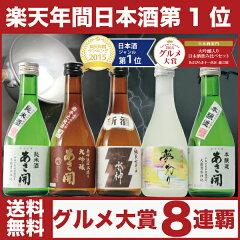【ポイント10倍】:【送料無料】【あす楽】ミニボトル 大吟醸 辛口入り人気の日本…