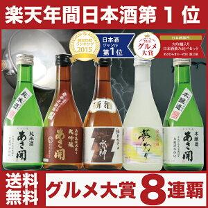【200円OFFクーポン】:【送料無料】【あす楽】ミニボトル 大吟醸 辛口入り人気の日本酒飲み…