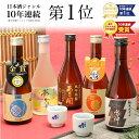 日本酒 飲み比べセット300ml×5本 送料無料、楽天No....