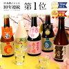 日本酒 飲み比べセット300ml×5本 送料無料 楽天No.1 ホワイトデー ギフト 2020 お...