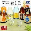 父の日 早割 日本酒 飲み比べセット 送料無料 300ml×...