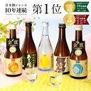【母の日 早割 クーポン】 日本酒 飲み比べセット 300ml×5本セット 一度火入れ版人気のお酒セ ...