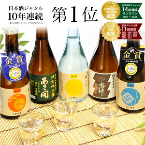 日本酒 ギフト 飲み比べセット 300ml×5本セット 一度火入れ版人気のお酒セット 2021 お歳暮 ギフト 帰歳暮 ...