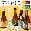 日本酒 飲み比べセット 300ml×5本 楽天No.1 おすすめ 敬老の日 ギフト 2020 敬老の ...