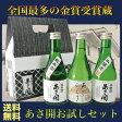 お中元 ギフト:日本酒 お試しセット300ml×3本(普通酒 あさびらき/本醸造/純米酒)【送料無料】飲み比べ ミニボトル 誕生日 お祝い 贈り物 プレゼントに日本酒 お酒を