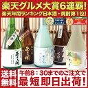 【送料無料】【楽天年間ランキング1位】【ポイント2倍】岩手の酒蔵あさ開 大吟醸入り豪華版!人気の日本酒飲み比べセット300mlにごり酒…