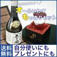 父の日 ギフト:オールいわてもっきりセット(オールいわて300ml×1本/生酒 グラス (あさ開名入れ)/一合塗枡)岩手の酒蔵あさ開 お祝い 昇進 誕生日 贈り物 プレゼントに日本酒 お酒を