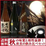 岩手の酒蔵あさ開(あさびらき)秋の夜長3本セット720ml