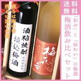 【送料無料】あさ開「梅酒飲み比べ」セット500ml×2本