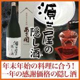 【本数限定】源三屋の隠し酒山田錦の極上純米大吟醸「旭扇」1800ml