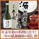 【本数限定】源三屋の隠し酒山田錦の極上純米大吟醸「旭扇」720ml
