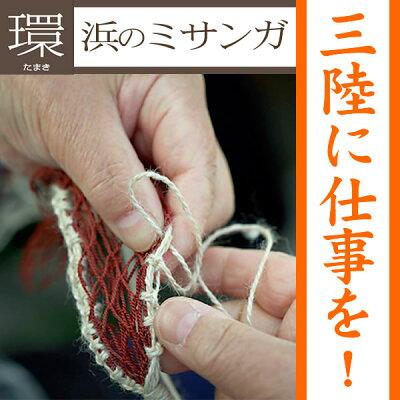 漁網と麻紐で被災地の女性たちが手編みしました。 三陸に仕事を!プロジェクト【メール便通販対...