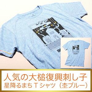 大槌町のこれからへの願いが込められた、ファンタジックなTシャツ!【メール便対応】大槌刺し子...