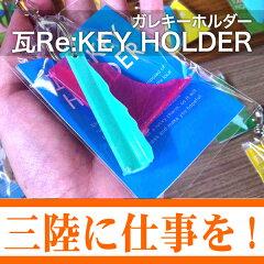 【ポイント最大4倍】:【ネコポス対応】【復興支援】陸前高田瓦Re:KEY HOLDER(ガレキ…