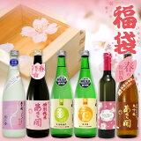 日本酒セット 限定福袋【春の特別版】6本セット送料無料(クール便)