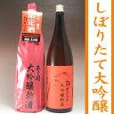 岩手の酒蔵あさ開(あさびらき)大吟醸新酒2011 1800ml
