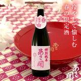 特別純米酒 春限定 720ml 季節限定のお酒 春の贈り物におすすめ ギフト 2021 誕生日プレゼント 旬の日本酒 岩手の地酒 あさ開