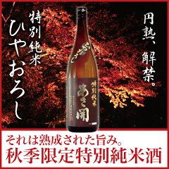 秋にプレゼントするお酒