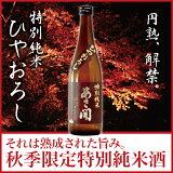 岩手の酒蔵あさ開2016特別純米ひやおろし(秋あがり)720ml