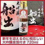 【12/14(水)9:59まで最大500円クーポン】:大吟醸「船出」720ml岩手の酒蔵あさ開