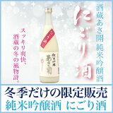 【冬季限定】岩手の酒蔵あさ開(あさびらき)純米吟醸「にごり酒」720ml