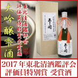 岩手の酒蔵あさ開限定大吟醸雫酒720ml