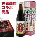 日本酒 山のきぶどう酒500ml お中元 ギフト 御中元 父...