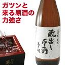 日本酒 南部盛岡の蔵出し原酒 720ml お中元 ギフト 敬...
