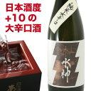 日本酒 純米大辛口水神720ml お歳暮 ギフト 2020 お年賀 年末年始 プレゼント 父親 誕生日プレゼント お酒 最高の食中酒 日本酒度プラス10度の豪快なキレ おつまみ 父の日プレゼント 父の日ギフト あさ開 日本酒 辛口