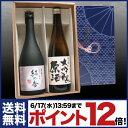 父の日ギフト☆ポイント12倍 酒蔵限定の日本酒飲み比べセット720ml×2本 岩手あさ開