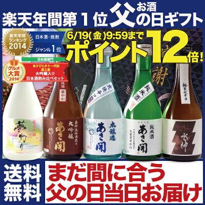 [ポイント12倍][送料無料]まだ間に合う父の日ギフトあさ開 人気の日本酒飲み比べセット300ml×5本 岩手のお酒あさ開[あす楽]