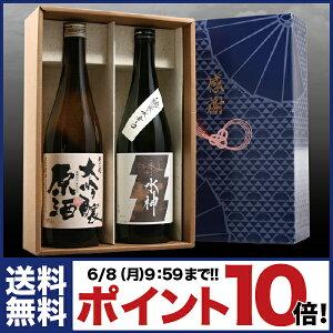 絶賛の日本酒辛口2本をネット限定の特別飲み比べセットで。【父の日ギフトクーポンで100円OFF ...
