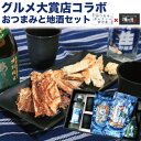 日本酒 おつまみギフトセット おつまみギャラリー伊万里&あさ...