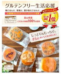 【まとめ買い用】【送料無料】グルテンフリー&置き換えダイエット。ダイエットお菓子ダイエットスイーツグルテンフリーおからクッキーに変わる新常識ダイエット食品ダイエットサプリダイエットクッキー【米粉屋さんのグルフリクッキー】【さっぽろコメグラベイク】