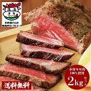 【送料無料!お肉屋さんの 低脂質 高たんぱく ローストビーフ...