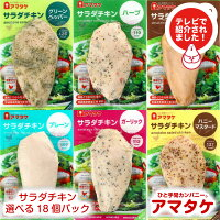 【送料無料!アマタケサラダチキン】たっぷり12個バラエティーセット【アマタケサラダチキン】